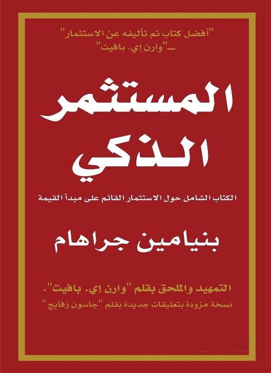 كتاب المستثمر الذكي مترجم مجانا