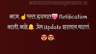 love in marathi,