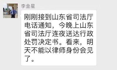 李金星律师吊销律师证处罚决定  司法当局竟然当晚火速送达(图)