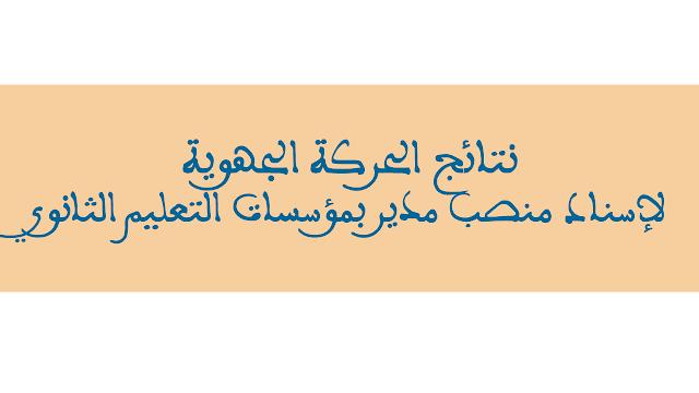نتائج الحركة الجهوية لاسناد منصب مدير بمؤسسات التعليم الثانوي بجهة درعة تافيلالت