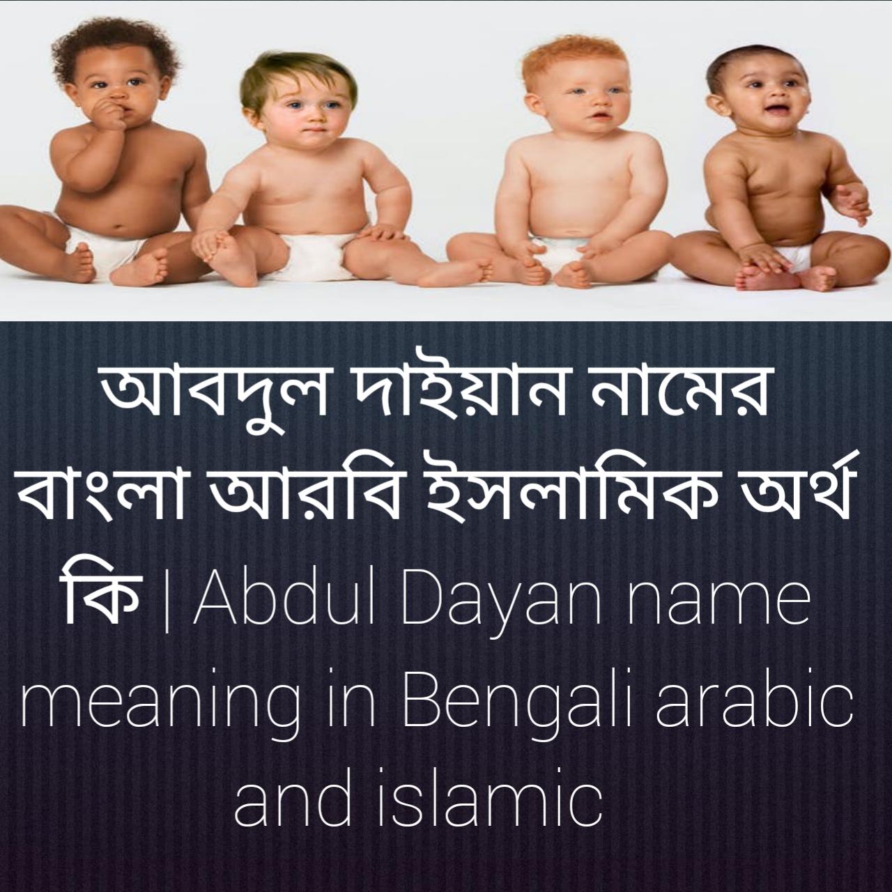 আবদুল দাইয়ান নামের অর্থ কি, আবদুল দাইয়ান নামের বাংলা অর্থ কি, আবদুল দাইয়ান নামের ইসলামিক অর্থ কি, Abdul Dayan name meaning in Bengali, আবদুল দাইয়ান কি ইসলামিক নাম,
