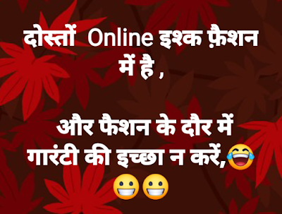 Whatsapp Image Joke Funny Hindi Jokes Imeges Pics Photo Wallpaper For Whatsapp