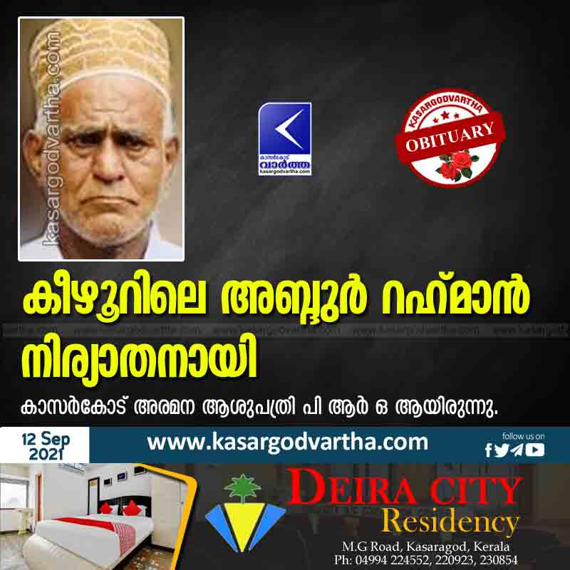 Kasaragod, Kerala, News, Obituary, Abdur Rahman of Keezhoor passed away.
