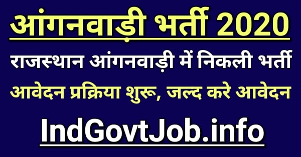 Rajasthan Anganwadi Recruitment 2020