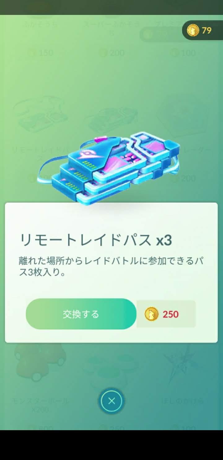 リモート レイド パス 【ポケモンGO】無料でリモートレイドパスが配布!