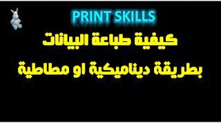 اكسيل | كيفية طباعة البيانات من شيت الاكسل بمجال مطاطى وديناميكى  Excel | Dynamic Print Area