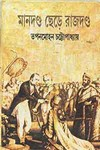 Mandanda Chhere Rajdanda by Tapanmohan Chattopadhyay ebook