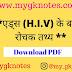 एड्स (H.I.V) के बारे में रोचक तथ्य