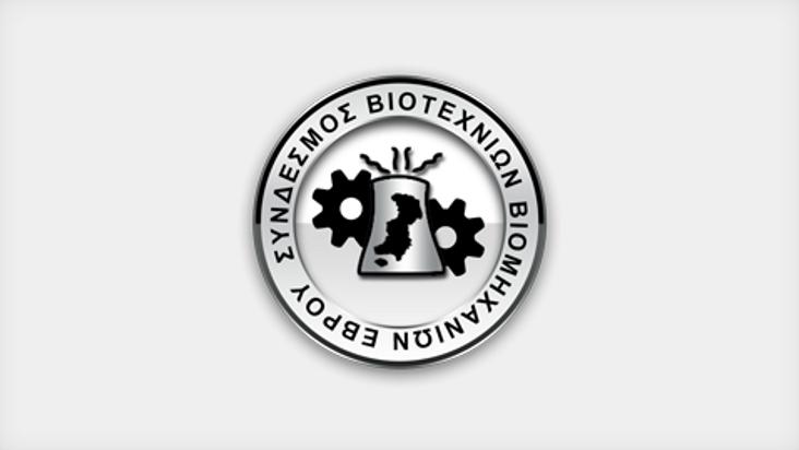 Το νέο Δ.Σ. του Συνδέσμου Βιοτεχνιών - Βιομηχανιών και Εξαγωγικών Επιχειρήσεων Έβρου