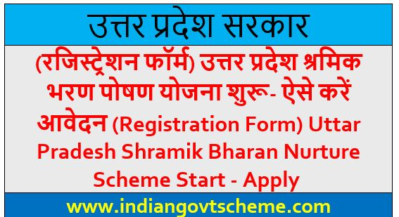Bharan+poshan+Scheme