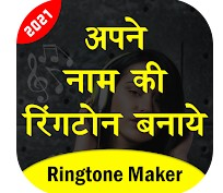 Download My Name RingTone Application