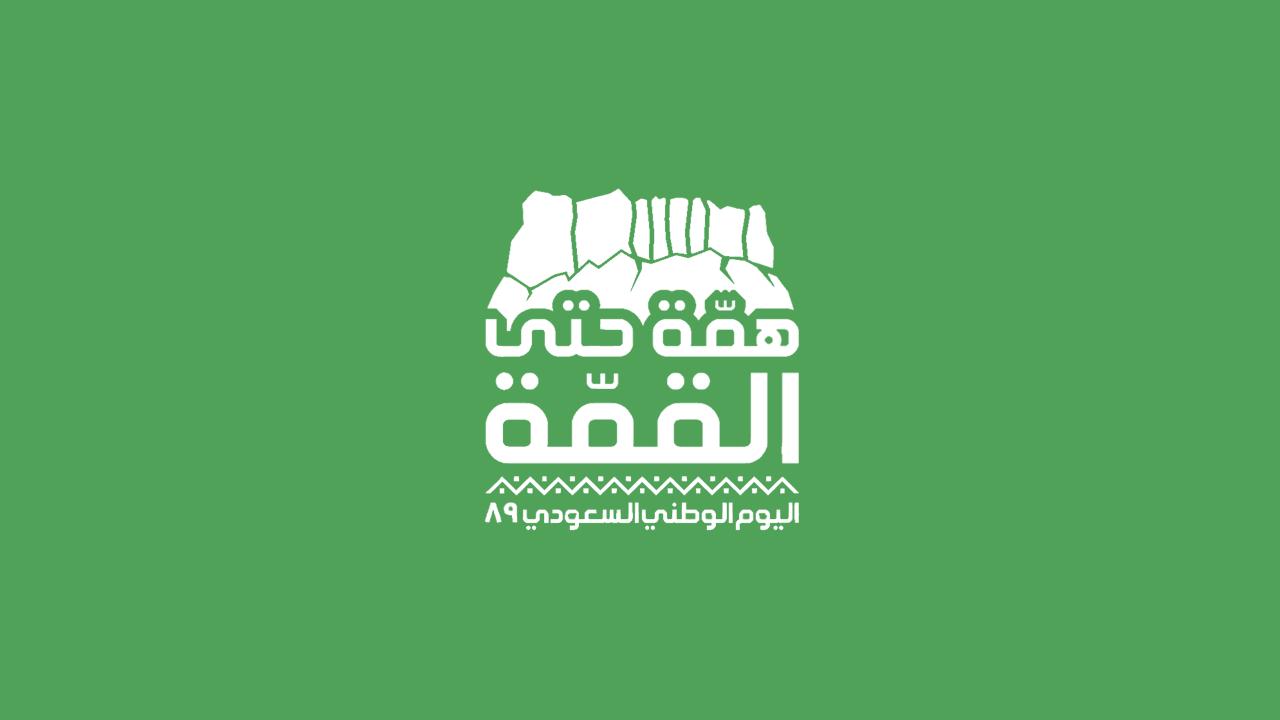 شعار همة حتي القمة اليوم الوطني