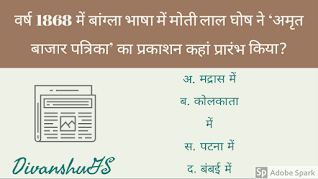 भारत में समाचार पत्रों का विकास, महत्वपूर्ण वस्तुनिष्ठ प्रश्न