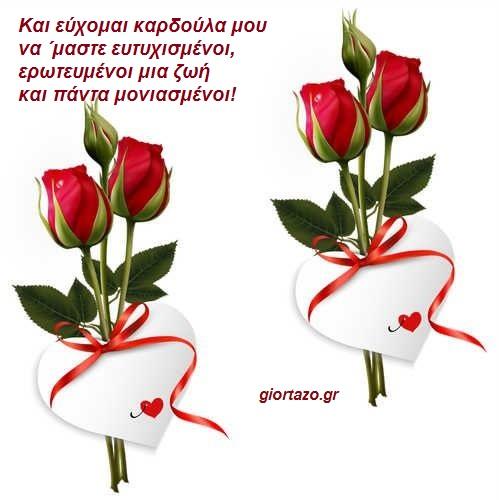 Eυχές  για την ημέρα του αγίου Βαλεντίνου(εικόνες) giortazo