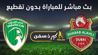 مشاهدة مباراة شباب الاهلي و الامارات بث مباشر اليوم دوري ادنوك للمحترفين