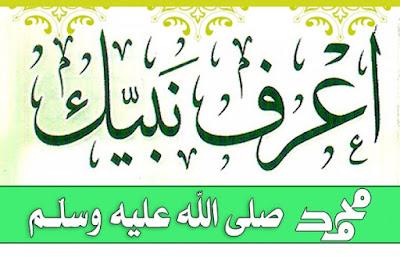 تعرف على نبيك محمد صلى الله عليه