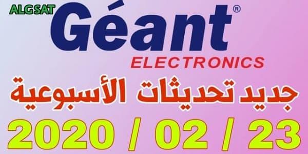 أجهزة جيون - تحديثات جيون - GEANT