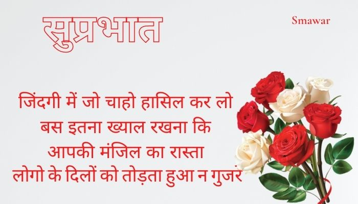Good Morning Quotes hindi sharing Good Morning sandesh