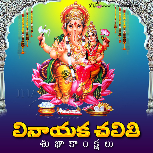 lord vinayaka images for whats app dp, vinayaka chavithi greetings quotes in telugu