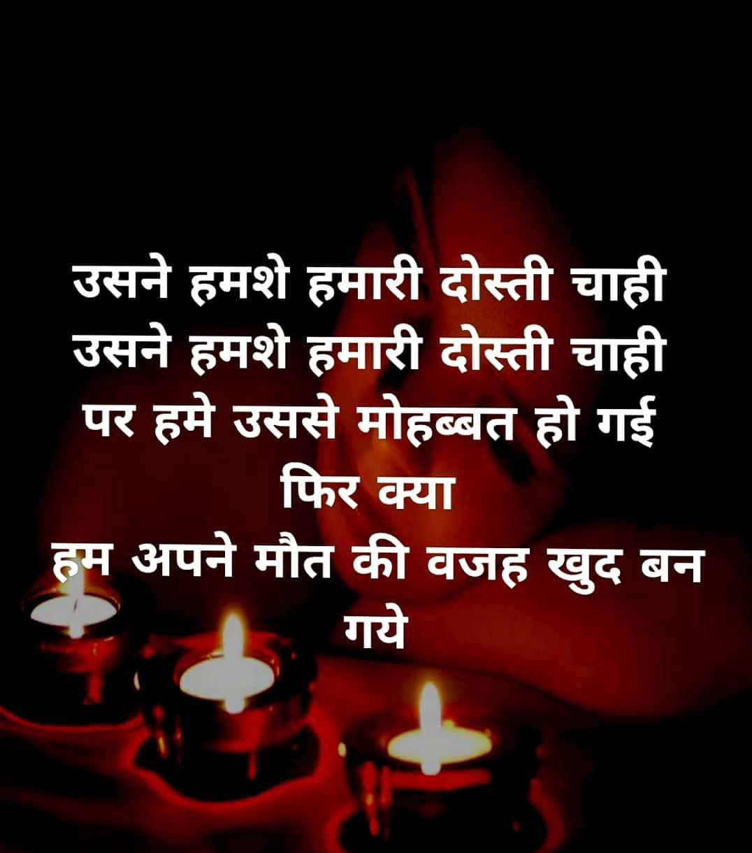 Whatsapp Status Shayari With Images In Hindiwhatsapp Status