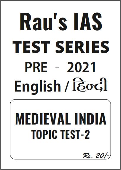 Rau's IAS Medieval India Test Series-2021 : For UPSC Exam PDF Book