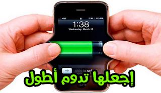 15 نصيحة مهمة لجعل بطارية هاتفك تدوم لفترة أطول