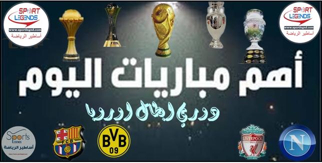 مواعيد مباريات اليوم الثلاثاء 17-9-2019 والقنوات الناقلة دوري ابطال اوروبا