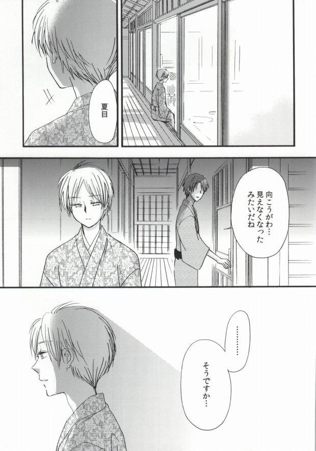 Trang 19 - Ito Yuuyu - Natsume Yuujinchou Doujinshi (- Shisui) - Truyện tranh Gay - Server HostedOnGoogleServerStaging