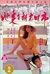 Nữ Sinh Việt Nam - Vietnamese Lady (1992)