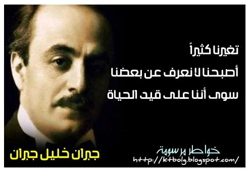 اقتباسات لـ جبران خليل جبران .. من احلى ما كتب
