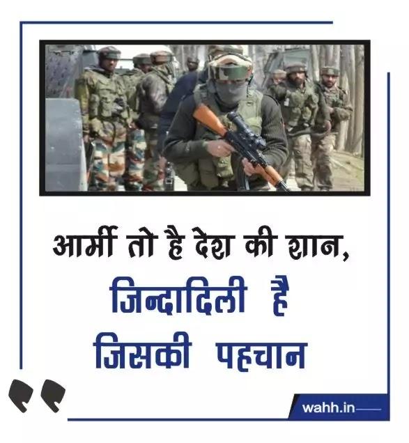 indian-army-status-hindi