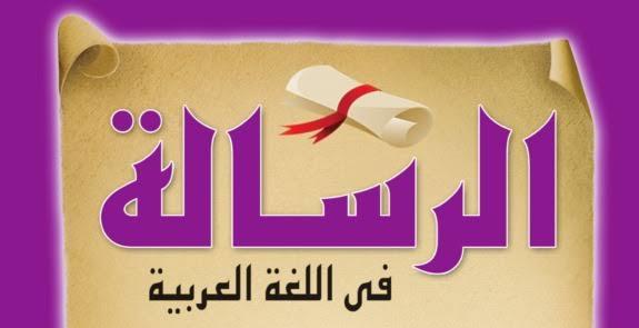تحميل كتاب الرسالة في اللغة العربية للصف الثالث الثانوي 2021