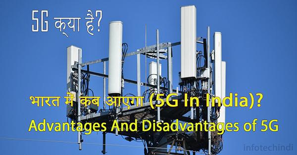 5g kya hai 5g network india me kab aayega