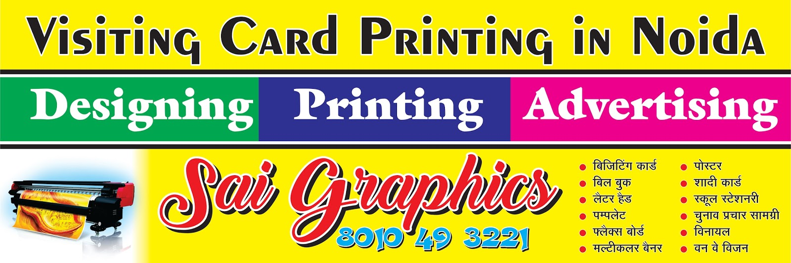 Sai Graphics Noida: Visiting Card Printing in Noida & Visiting Card ...
