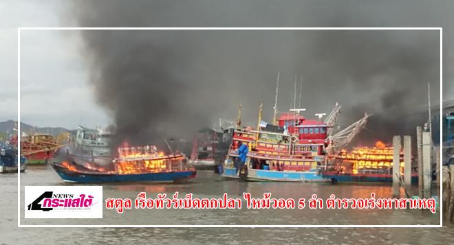 คลิป | เรือทัวร์เบ็ดตกปลา ไหม้วอด 5 ลำ ตำรวจเร่งหาสาเหตุ