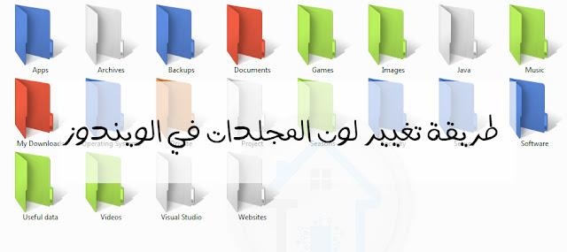 طريقة لتغير لون المجلدات في نظام ويندوز