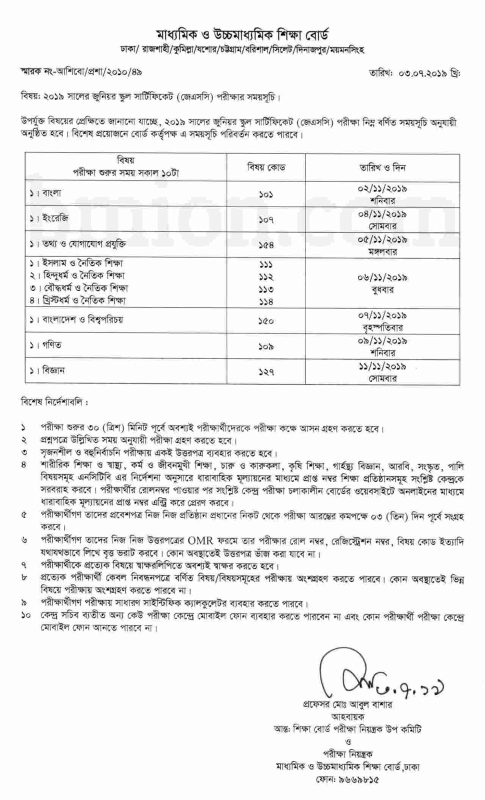 JSC-Routine-2019-JDC-Routine-Starts-2-Nov-2019-JSC-Exam-Routine-junior-school-certificate-Madrasha-junior-dakhil-certificate-.jpg