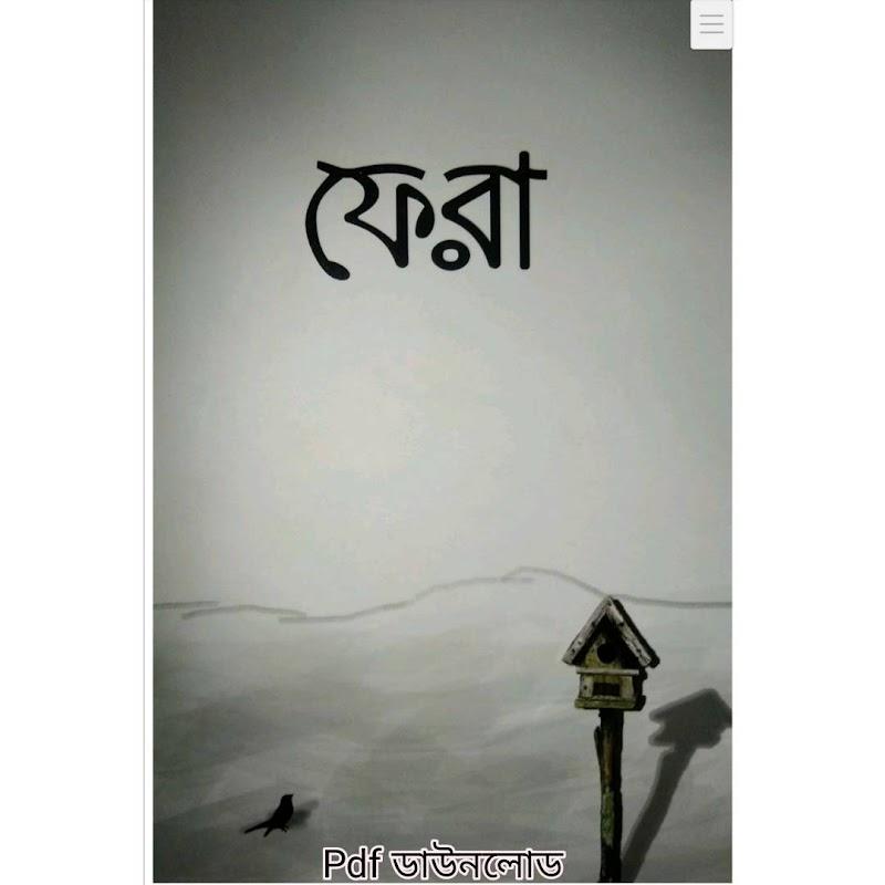 ফেরা ১,২ pdf download - সিহিন্তা শরীফা
