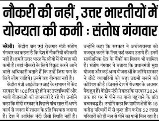 FB_IMG_1568522226886 नौकरियों की कमी नहीं है, उत्तर भारत के लोगों में योग्यता की कमी है: संतोष गंगवार
