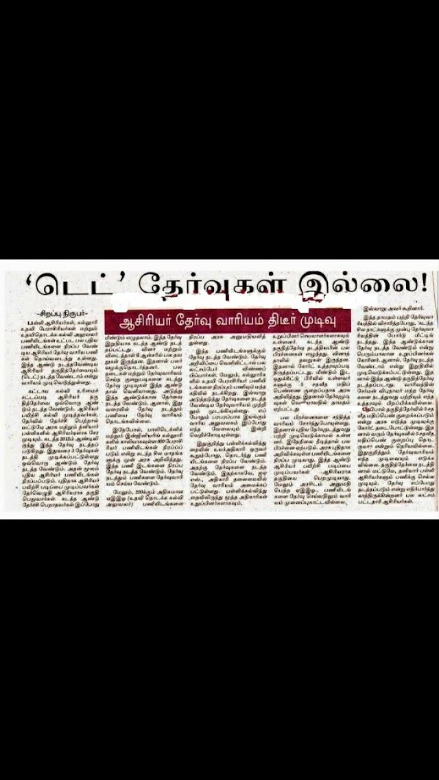 TET தேர்வு  இல்லை ,ஆசிரியர்  தேர்வு  வாரியம்  திடீர்  முடிவு