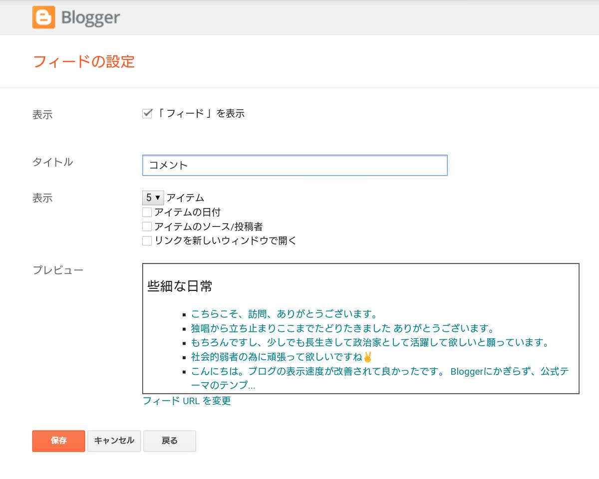 Bloggerのフィードの設定の表示とタイトルと表示とプレビューの画面
