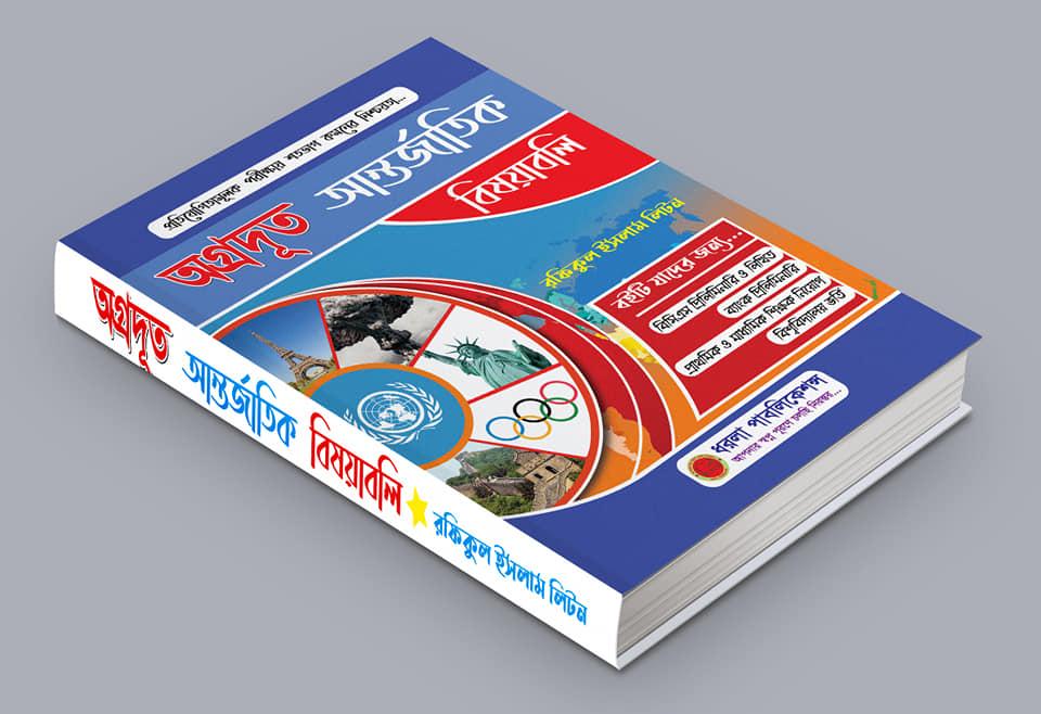 অগ্রদূত আন্তর্জাতিক বিষয়াবলি PDF | Agradut International Affairs Pdf Download