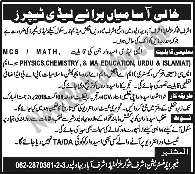 Lady Teachers Jobs in Ashraf Sugar Mills