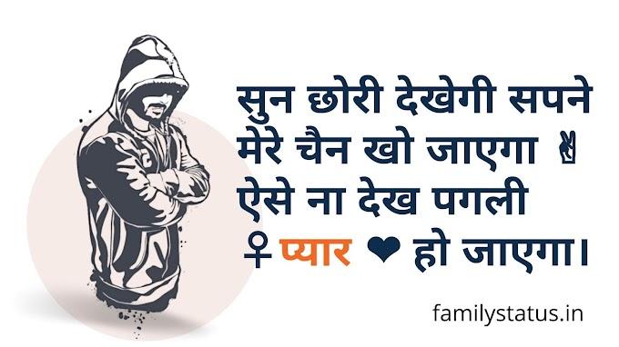 2 line Attitude shayari in hindi for boy and girl | Khatarnak attitude shayari