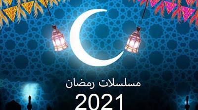 مسلسلات شهر رمضان 2021 على القتوات التونسية و العربية