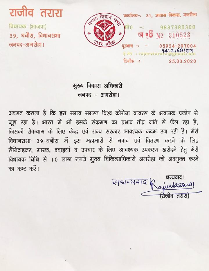 rajeev-tarara-vidhayak-letter-pad