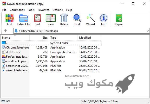 واجهة برنامج وينرار ويندوز 10 8 7 XP عربي