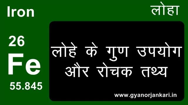 Iron-element-in-Hindi, Iron-Metal-in-Hindi, Iron-Metal-information-in-Hindi, Iron-metal-uses-in-Hindi, Iron-metal-ki-Jankari