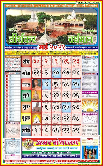 Jain Panchang Calendar 2021 May
