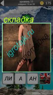 складка на платье у девушки в игре 600 забавных картинок на 11 уровне